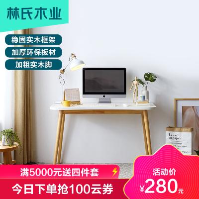 【每滿300減40】林氏木業書桌現代簡約實木腳電腦桌椅子組合小戶型書房寫字板寫字臺JV2V