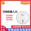 Xiaomi/小米米家扫地机器人1S家用全自动无线智能超薄米家吸尘器2代激光导航3