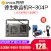 【赠室外天线+2节1号大电池】德生收音机 R-304P 灰 老年人便携台式 指针收音机交直流两用收音机