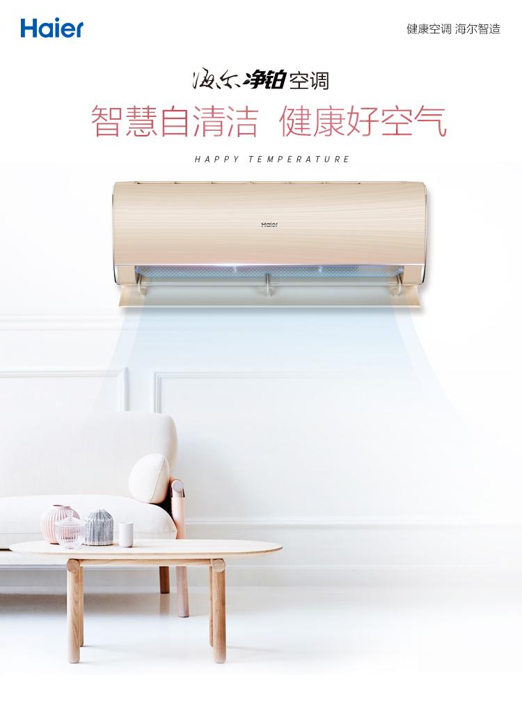 【苏宁专供】海尔空调KFR-35GW/02SAA81AU1套机