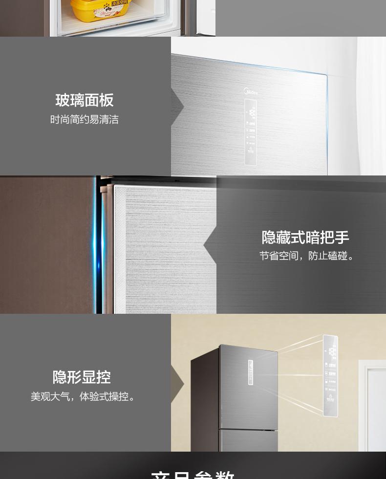 【苏宁专供】美的冰箱BCD-261WTGPM冰川银