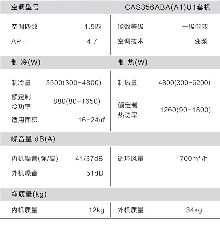 【苏宁专供】CASARTE空调CAS356ABA(A1)U1套机