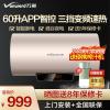 万和电热水器 60升电热水器 一级能效 智能断电双管速热 热水器电热水器 wifi智能E60-Q7WW10