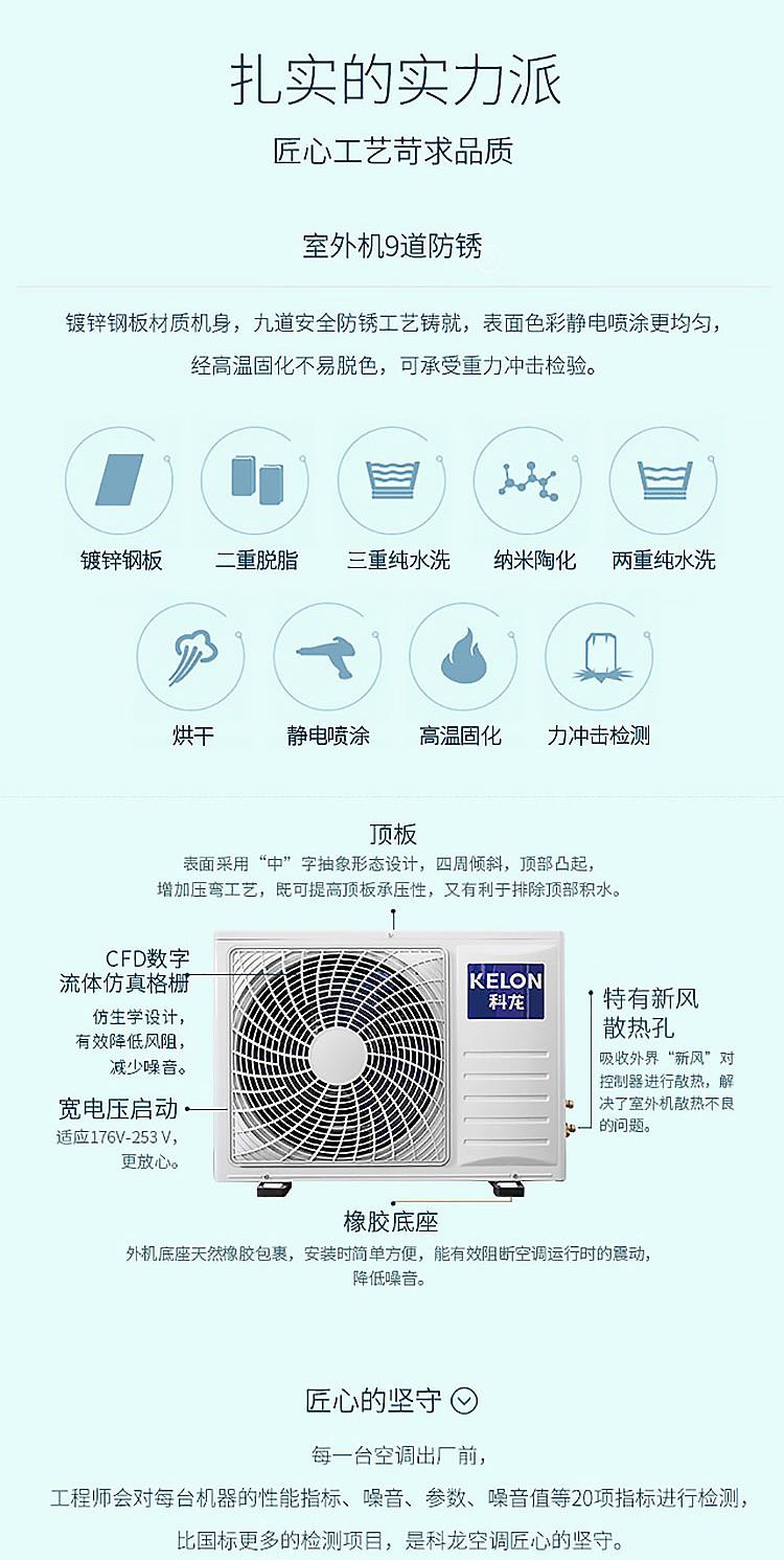 【苏宁专供】科龙空调KFR-50LW/LYFDBp-A1(1P60)
