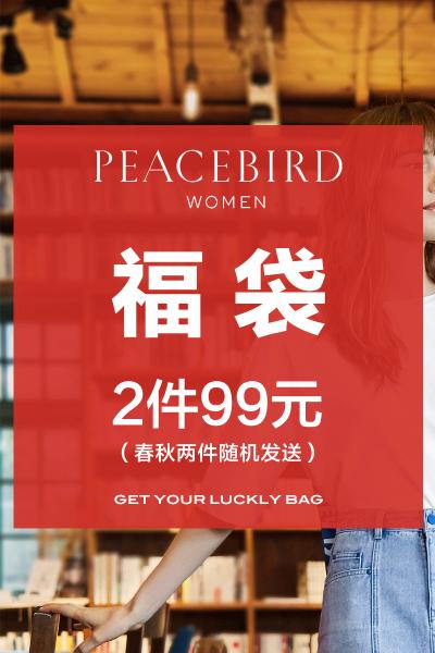 【太平鸟福袋】女装福袋春秋装两件随机发送99元/2件福袋女