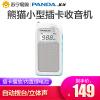 熊猫(PANDA)6203小型立体声充电插卡听戏收音机迷你便携老人袖珍随身MP3播放器立体声白色