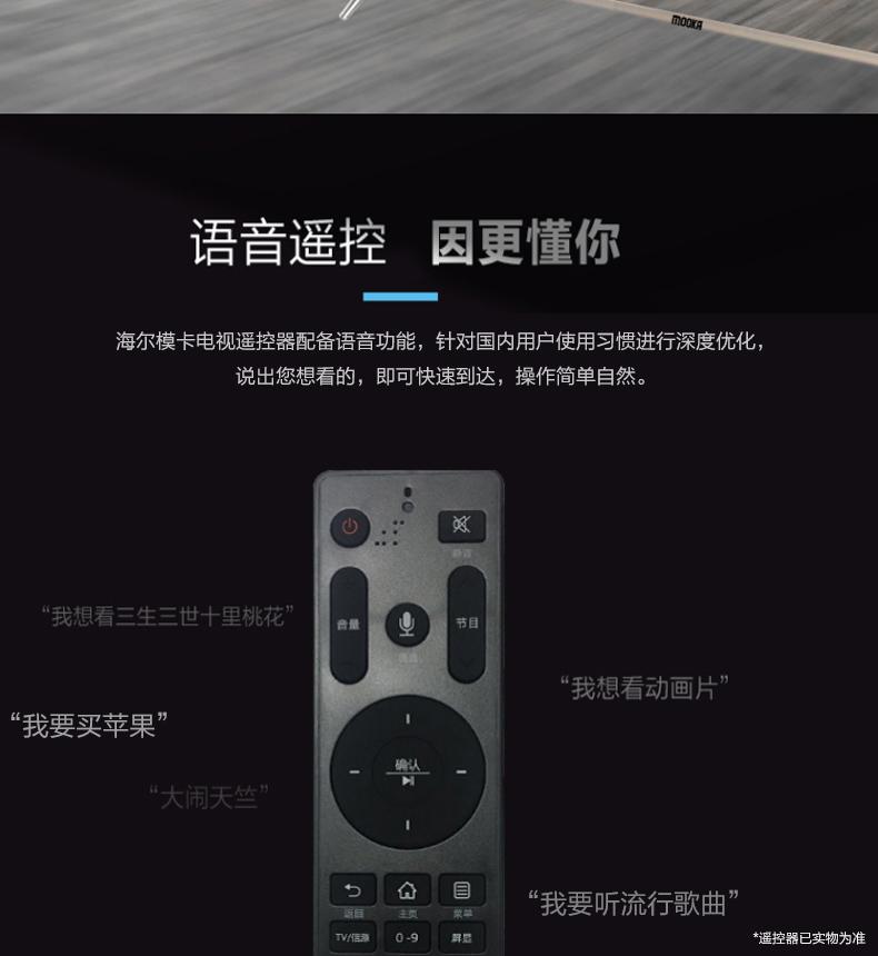 【苏宁专供】海尔MOOKA/模卡 U50A5