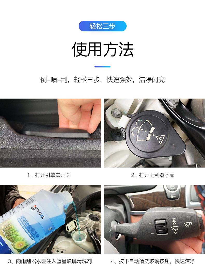 【苏宁专供】蓝星汽车玻璃清洗剂-2℃挡风玻璃水2L