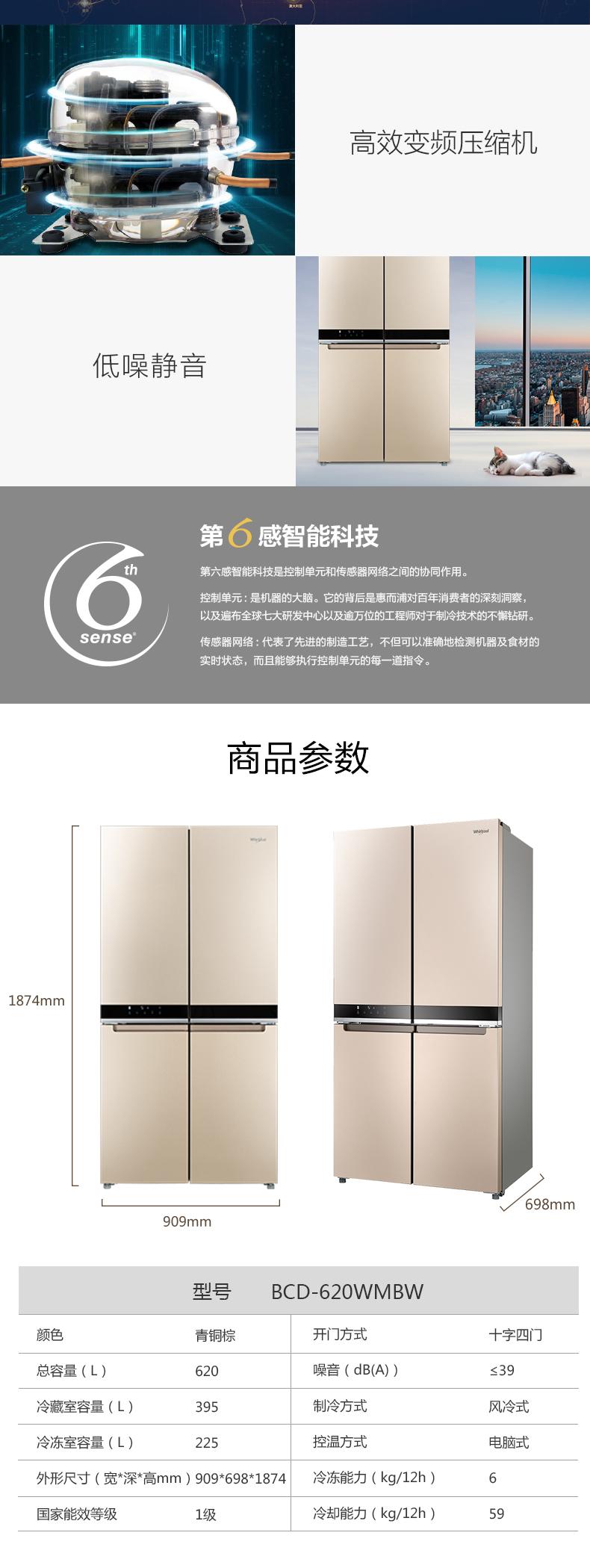 【苏宁专供】惠而浦(Whirlpool)冰箱BCD-620WMBW青铜棕