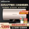万和电热水器 80升电热水器 一级能效 智能断电双管速热 热水器电热水器 E80-Q7WW10 热水器电热80升