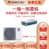 (GREE)格力风管机 小3匹 FGR6.5/C1Na 定频 C1系列 家用一拖一风管机 中央空调 货到支付安装费