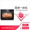 美的 S5-L300E烤箱 家用一体机 蒸烤台式智能烘焙蒸箱烤箱 特色功能低温发酵;蒸烤合一 上下独立控温