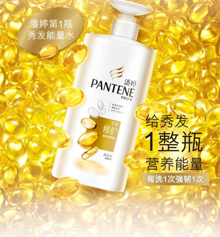 【苏宁专供】潘婷乳液修护500SH+500CN+3MM70CN