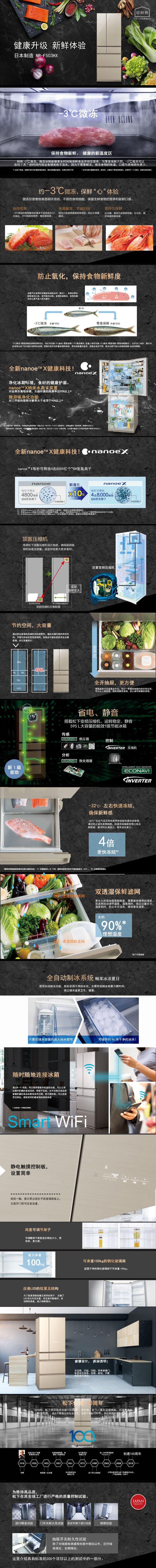 【苏宁专供】松下冰箱(Panasonic)NR-F503HX-N5