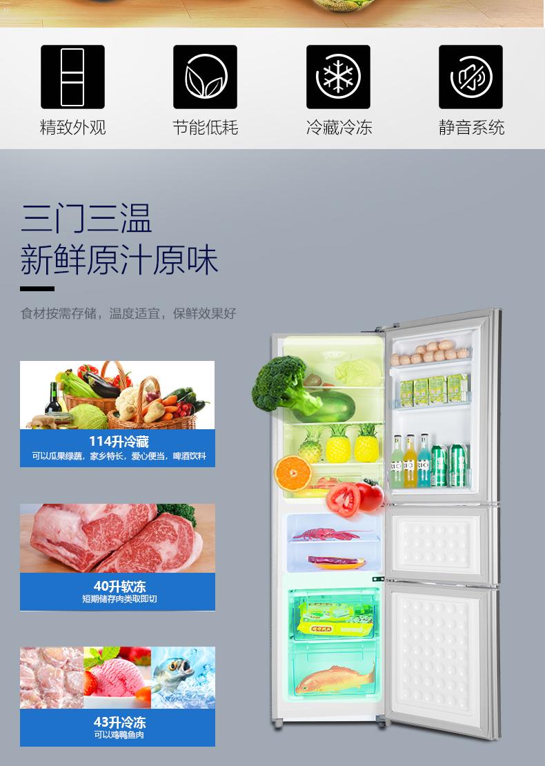 【苏宁专供】松桥冰箱BCD-197MLPM