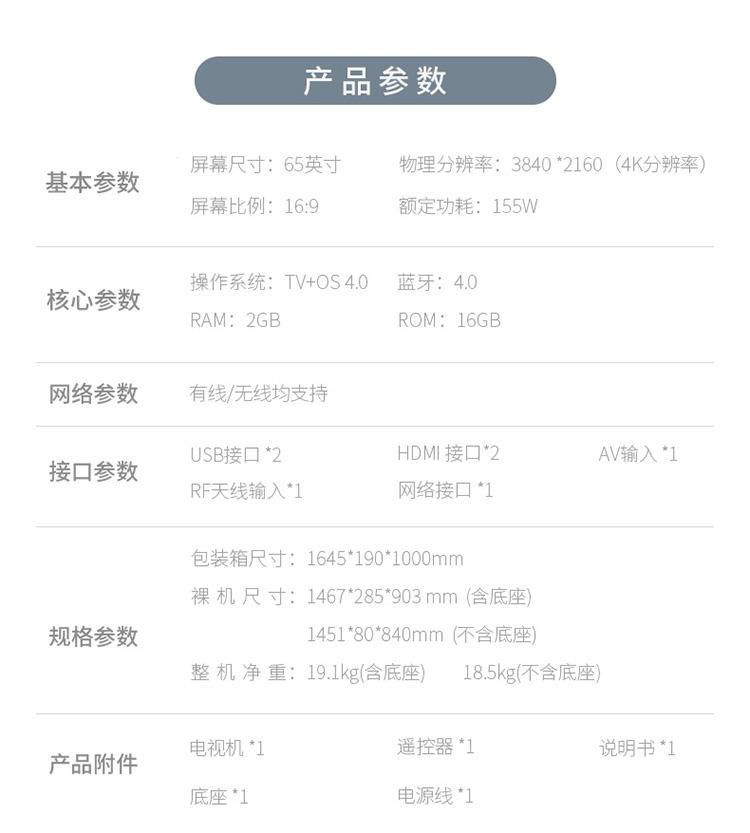 【苏宁专供】TCL 65N2