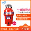 小艾 XA-104 家用厨房食物垃圾处理器 水槽下水道全自动低音厨余粉碎机 750W大功率精细研磨 无线开关 红色
