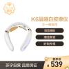 王一博代言品牌 SKG K6炫彩晨曦白颈椎按摩仪脖子牵引器办公室护颈仪热敷按摩仪