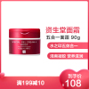 【直营】Shiseido/资生堂面霜 90g 水之印五效合一清爽凝胶 营养滋润 其他(保税)