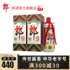 【酒厂自营】 郎酒 郎牌郎酒 53度酱香型白酒500ml X2瓶 盒装 宴席送礼收藏