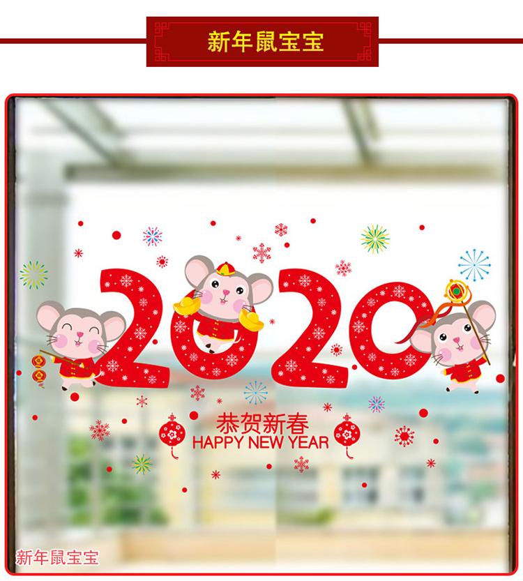 2020年元旦鼠年新年装饰玻璃贴纸春节过年门贴福字窗花贴窗户贴画