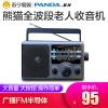 熊猫(PANDA) T-16全波段便携式老年人收音机广播fm半导体调频收音 黑色