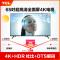 TCL 65A730U 65英寸4K超高清智能 HDR全面屏 LED液晶电视机