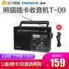 熊猫(PANDA)T-09全波段收音机新款便携式U盘插卡半导体老人收音机fm台式播放器