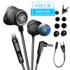 浦记(Plextone)G15升级版直角L插头游戏耳机入耳式手机电脑耳麦带线控可接听电话 带一分二音频线 黑色