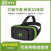 爱奇艺VR 小阅悦S 智能 VR眼镜 3D头盔