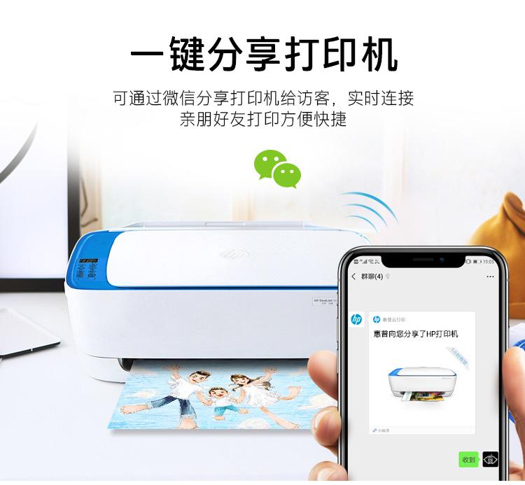【苏宁专供】惠普(HP) DJ3638 彩色喷墨打印机家用打印机一体机(无线打印 复印 扫描)