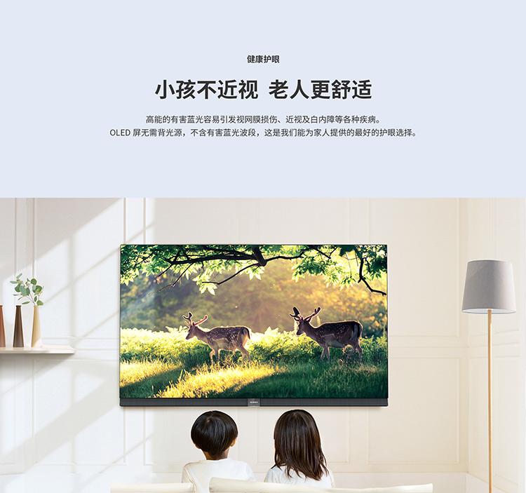 【苏宁专供】创维OLED 55S9A