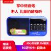 Amoi/夏新S2重低音家用老年收音机老人U盘迷你插卡音箱便携式随身听MP3户外播放器FM外放 蓝色8G TF评书卡