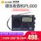 德生收音机 PL-600 黑色 全波段数字调谐立体声充电 高考 校园广播 二次变频 附室外天线