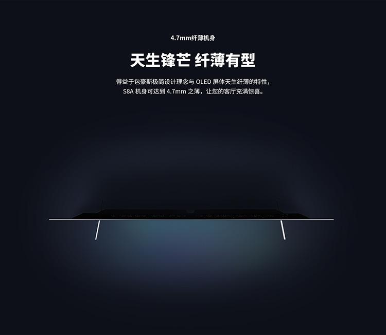 【苏宁专供】创维OLED电视 65S8A