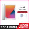 2020新款 Apple 苹果 iPad 8代10.2英寸128G平板电脑银色全新Wifi版【原装笔1代+保护壳+钢化膜套餐】