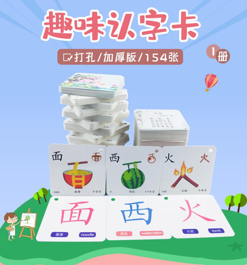 认字卡片幼儿园幼儿小孩学龄前儿童宝宝趣味看图识物2识字卡片0-3-6岁