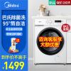 【人气新品】美的(Midea)8公斤KG 洗衣机 家用变频 静音 巴氏除菌 全自动滚筒洗衣机
