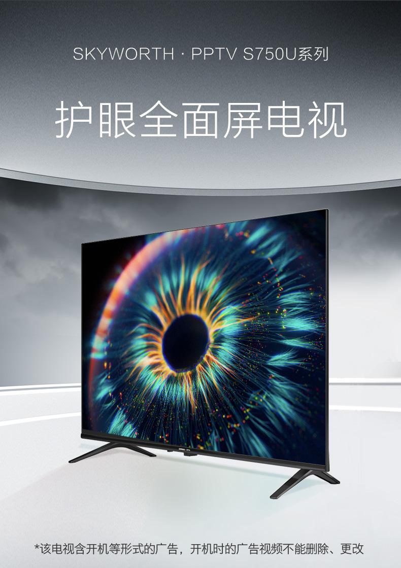 【苏宁专供】SKYWORTH·PPTV液晶电视机50S750U