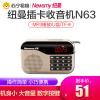 纽曼(Newmine) 充电收音机便携式多媒体音响数字点歌插卡音箱 N63 金便携式半导体广播老年人迷你微小型袖珍随身听