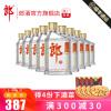 【酒厂自营】郎酒 小郎酒 45度兼香型白酒100ml X24瓶 箱装 光瓶