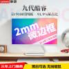 联想(Lenovo)AIO 520C-24 23.8英寸致美窄边框家用办公商用电脑影音娱乐学生一体机台式电脑 九代酷睿 i3-9100T 4GB 1T机械 核芯显卡 黑白色 可选