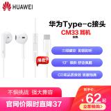 华为/HUAWEI 华为经典耳机原装Type-C接头耳机CM33 白色 官方正品 适用华为Mate10、P20等 42元