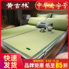 黄古林凉席海绵草席1.8m床折叠三件套1.5米双人床席子1.2加厚夏季