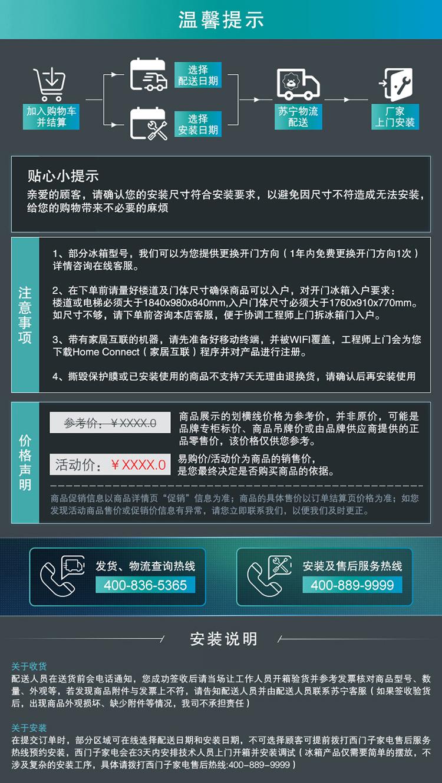 【苏宁专供】西门子冰箱KG29NS221C