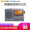 PANDA/熊猫6128全波段数字显示钟控收音机老年人便携广播半导体FM