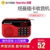 纽曼N63红 充电收音机便携式 多媒体音响插卡音箱新款 便携式半导体广播老年人 迷你微小型袖珍随身听广播调频听戏机歌曲戏