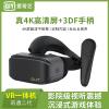 爱奇艺4K VR一体机 奇遇二代