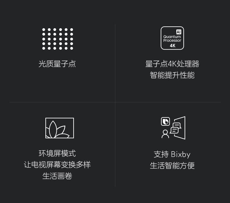 【苏宁专供】三星电视 QA82Q60RAJXXZ
