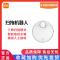 XiaoMi/米家扫拖机器人家用全自动智能清洁扫地拖地一体机吸尘器 白色